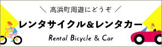 レンタサイクル&レンタカー