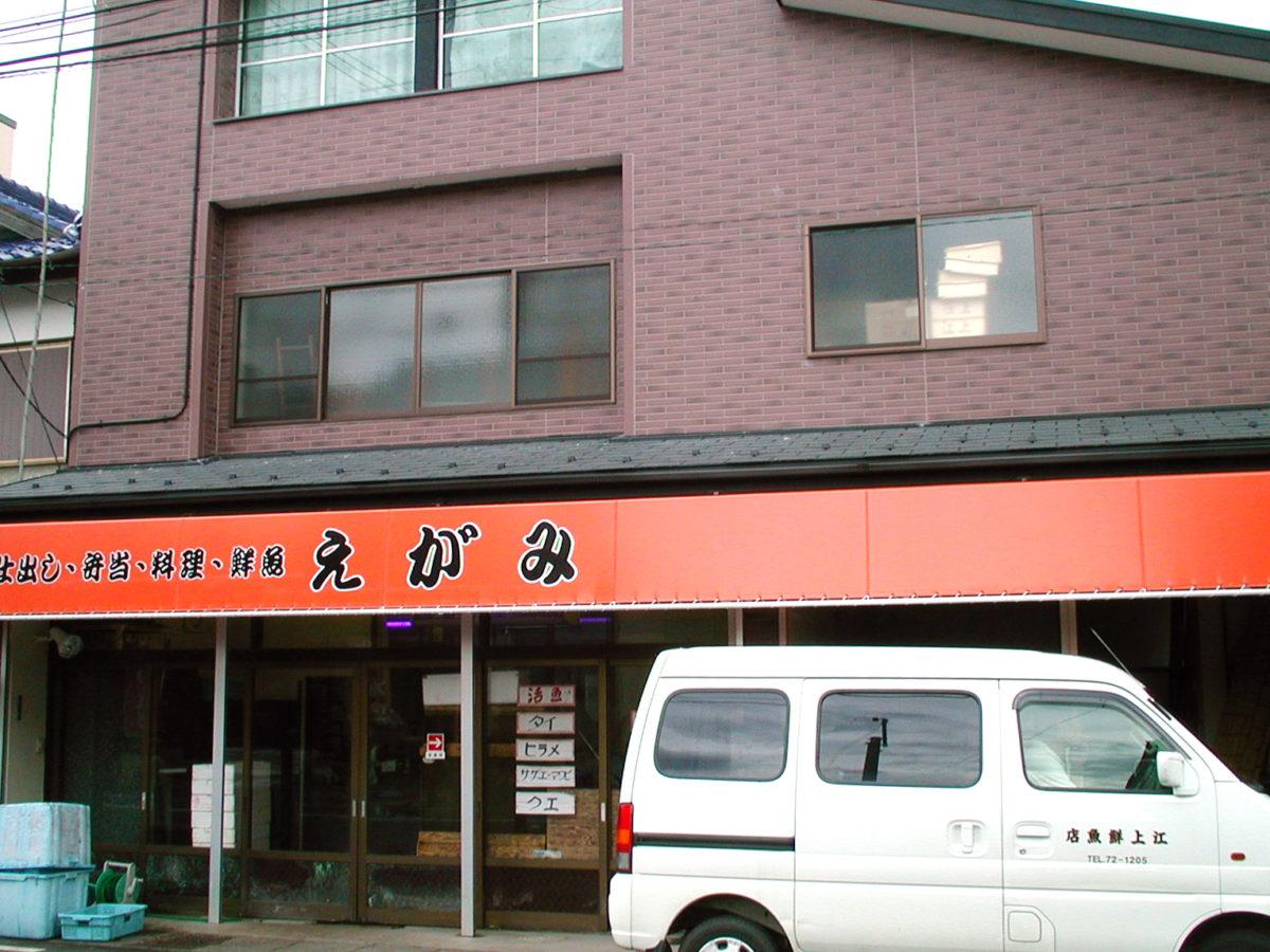 江上鮮魚店 01